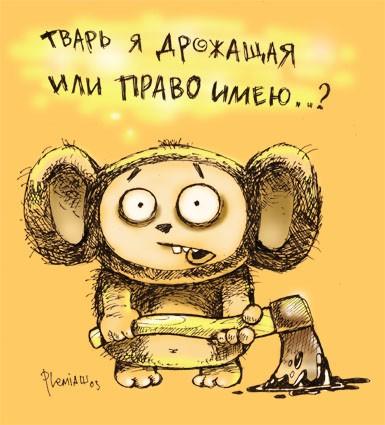 http://www.korova.ru/humor/pics/1200/9chebtly.jpg