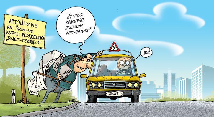 АвтоЛикбез или Как выбрать себе автошколу