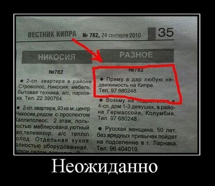 http://www.korova.ru/humor/pics/part6/35831465116445106.jpg