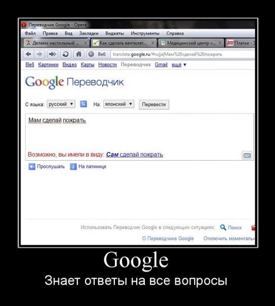 ответы на вопросы работника гугла