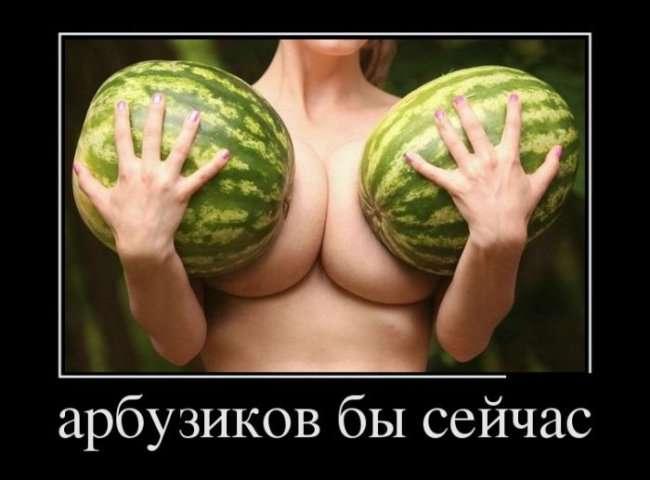 Порно арбуз онлайн видео