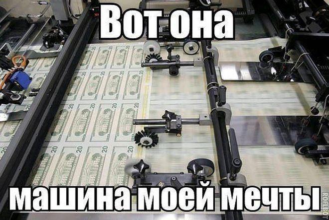 картинки приколы про деньги