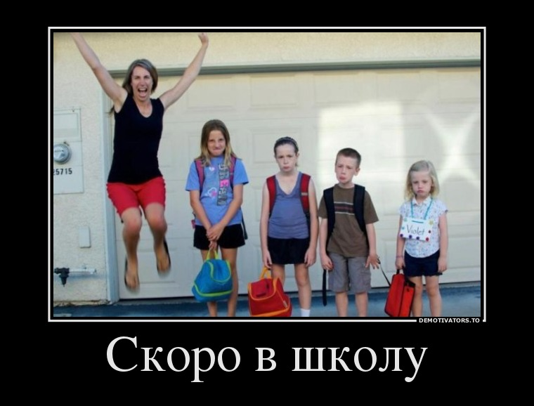 фото приколы скоро в школу